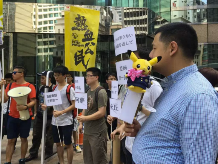 pikachu protestas