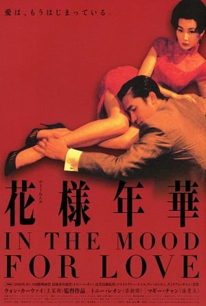 in tehe mood for love