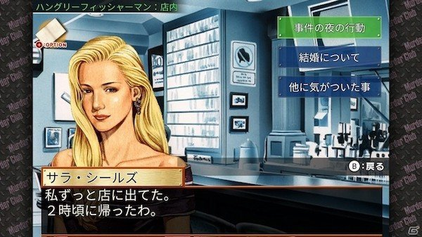 videojuegos vieja escuela controvertidos murder club